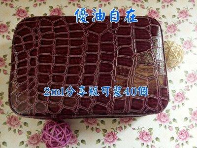 2ml 精油盒/精油收納包 / ~紫色