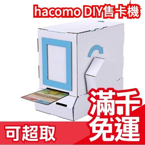 【售卡機】日本製  hacomo PTCG 手作DIY 樂透抽籤 玩具 生日禮物 聖誕禮物 尾牙 ❤JP Plus+