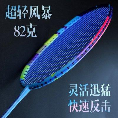 朗寧超輕4U羽毛球拍單支耐用型新全碳素進攻型單拍b新adminton racket