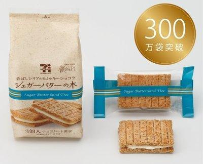 砂糖奶油樹原味白巧克力夾心餅乾  日本7-11與Sugar Butter Tree 砂糖奶油樹合作開發隨手包裝