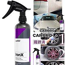 韓國CARPRO IRONX鐵銹清
