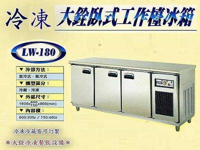 *大銓冷凍餐飲設備*【全新】冷凍6尺工作台冰箱/ 台灣生產/ 臥式冰箱/ 冷藏櫃/ 吧台 台北市