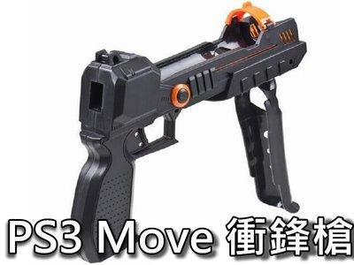 PS3 MOVE 體感衝鋒槍槍托/光線槍/體感槍/動態控制器 射擊遊戲專用 全新副廠  直購價300元 桃園《蝦米小鋪》