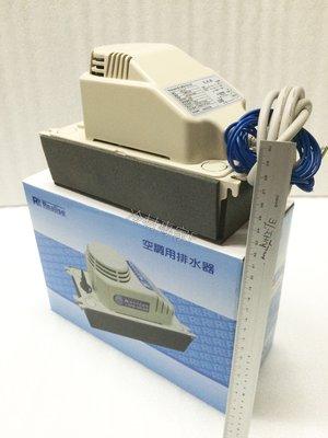 《分離式冷氣排水器》瑞林Realise RP-078 大排水量 R1 營業用 電動 自動 保修壹年 冷氣冷凍空調專業