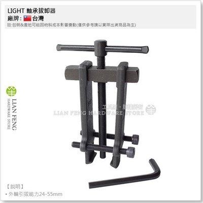 【工具屋】LIGHT 軸承拔卸器 AB-2 軸承拔輪器 拔取器 強力型 培林拔輪器 BEARING PULLER 台灣