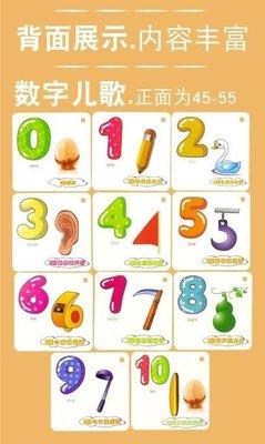 日和生活館 兒童數字卡片1-100幼兒園寶寶早教撕不爛0-100識數認數字母玩具S686