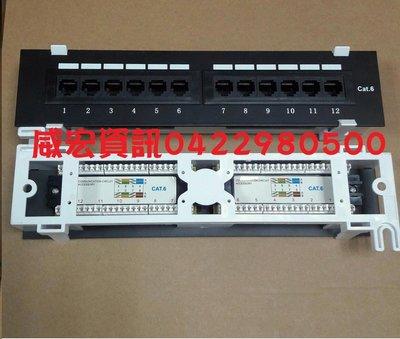 NCC自備線器材 12埠 12P CAT6 壁掛式 網路 跳線面板 RJ45 Patch Panel 資訊插座 資訊面板