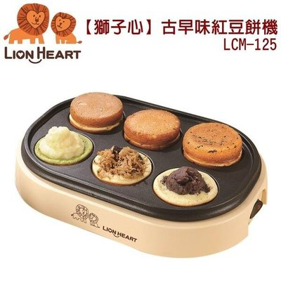 【獅子心LION】DIY紅豆餅機(LCM-125)