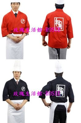 【演出show】~ 和風~日本料理服廚師服 也有素面款