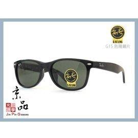 【RAYBAN】RB2132F 901 55mm  亞版黑框 G15墨綠片 雷朋太陽眼鏡 公司貨 JPG 京品眼鏡