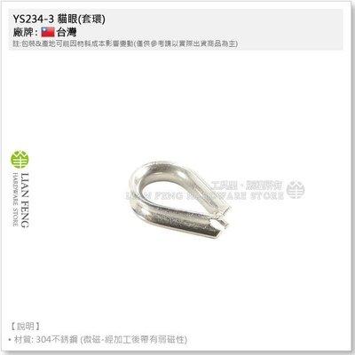 【工具屋】*含稅* YS234-3 貓眼(套環) 3mm 白鐵三角環 毛眼 不銹鋼/不鏽鋼 鋼索 繩索 纜繩嵌環 襯圈