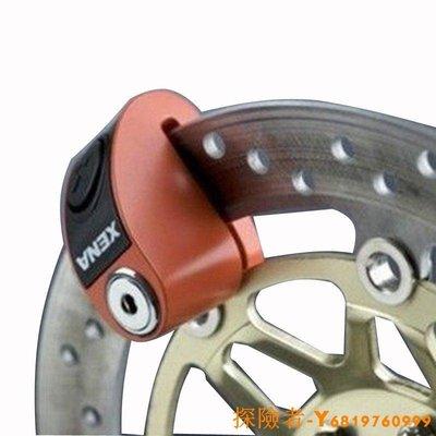 推進# 英國品牌 XENA摩托車單車報警碟剎鎖XZZ系列大陸行貨 送電池鎖包