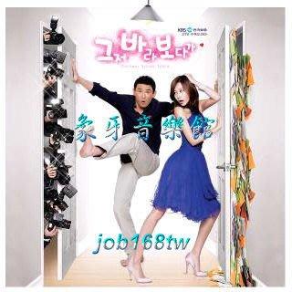 【象牙音樂】韓國電視原聲--那個傻瓜 The Accidental Couple OST (KBS)/金亞中