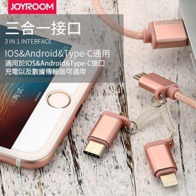 **最殺小舖 JOYROOM S-M321 3合1傳輸充電數據線 Lightning + Micro + Type-C