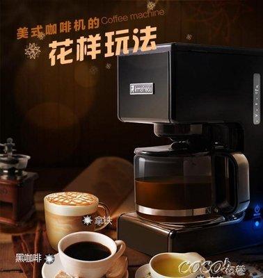 咖啡機 家用智慧全自動美式滴漏咖啡機半商泡茶壺一體機220 JD