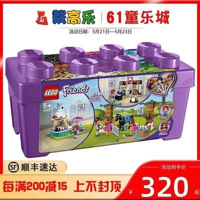 小小玩具鋪~LEGO樂高積木41431好朋友女孩系列心湖城積木盒兒童拼裝玩具禮物