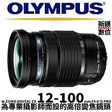 【新鎂-門市可議價】OLYMPUS 公司貨 ED 12-100mm F4.0 IS PRO 高倍變焦鏡頭