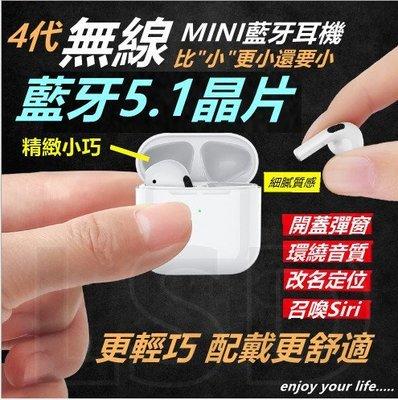 最新藍芽5.1晶片 雙耳無線藍牙耳機 mini pro4 藍芽耳機 iPhone耳機 開蓋彈窗 蘋果 三星