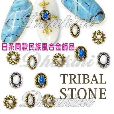 AZ783-AZ786《日系同款民族風合金飾品》~日本流行美甲產品~CLOU同款美甲貼鑽飾品喔*