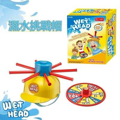 【濕水挑戰帽】出清免運 親子玩具 洗臉...