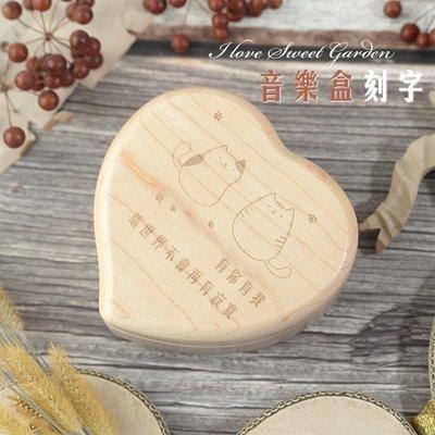 音樂青蛙 Sweet Garden, 浪漫小桃心掀蓋楓木音樂盒(可選曲)+封面刻字 個人客製化  彌月生日情人紀念禮物