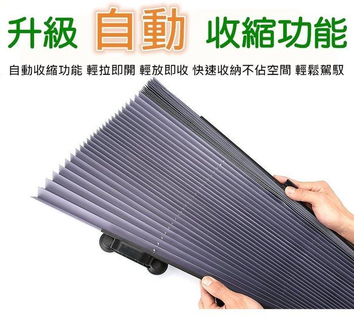 【現貨】汽車遮陽板 防曬用品 可自動收縮 雙線盒 防曬遮陽簾 車用隔熱 遮陽擋遮光罩  四點真空吸盤
