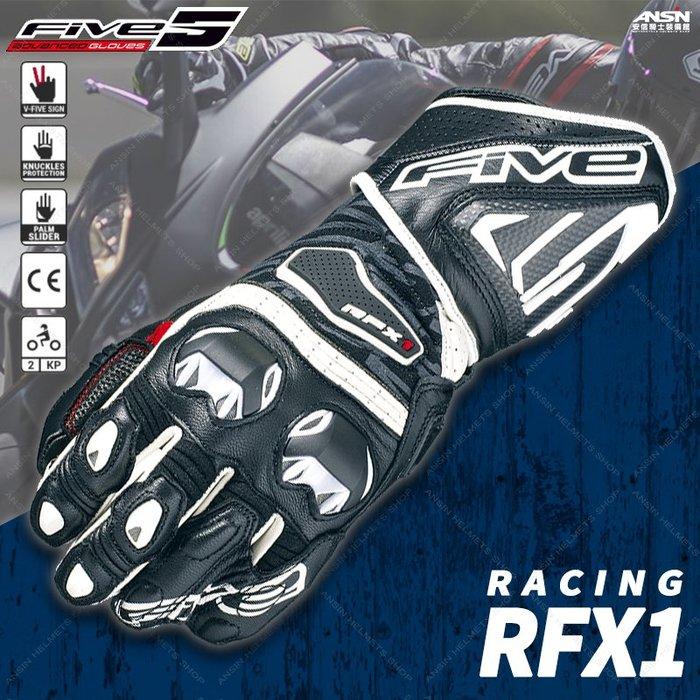 [中壢安信]法國 FIVE Advanced 手套 RACING RFX1 黑白 牛皮 防摔手套 碳纖護塊 CE護具