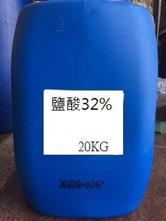 鹽酸32%原液~高純度鹽酸 廁所 磁磚 尿垢 馬桶  環境清潔用途,20公斤/桶,含運500元