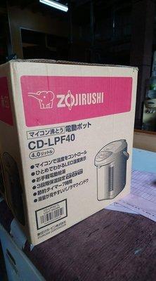㊖華威搬家=更新二手倉庫㊖象印 4公升ZOJIRUSHI微電腦電動熱水瓶CD-LPF40
