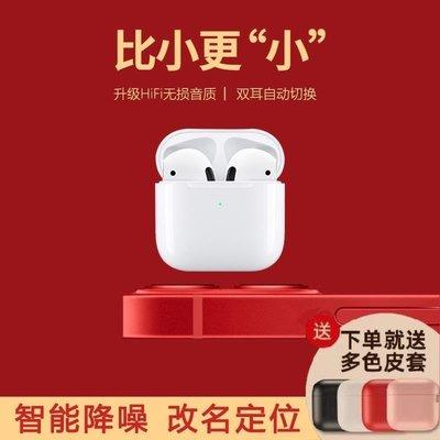 Pro4四代真無線藍牙耳機迷你降噪高音質蘋果安卓華為vivo小米通用