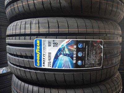 台北永信輪胎~固特異輪胎 F1A5 235/40R18 95Y 四輪含安裝 四輪定位