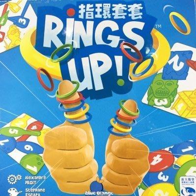 *小貝比的家*指環套套 Rings Up  --桌遊