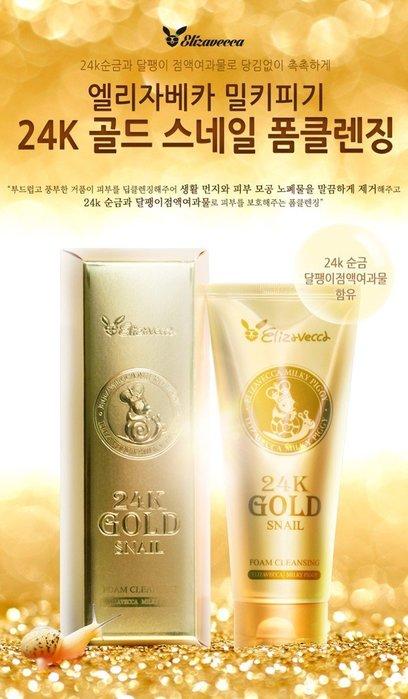 韓國Elizavecca 24K黃金蝸牛洗面乳 180ML ✪棉花糖美妝香水✪