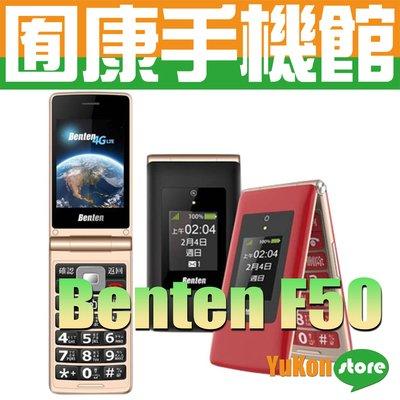 ※囿康手機館※ Benten F50 (4G版老人機) 512MB/4GB 主螢幕尺寸 2.8 inch 公司貨 空機價