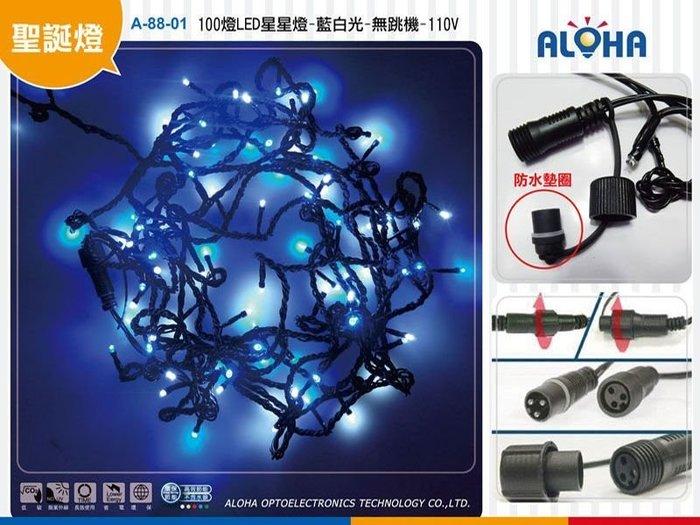 LED聖誕燈批發【A-88-01】100燈LED星星燈-藍白光  可串接樹燈/流星燈/露營燈/燈會佈置/聖誕樹 上市製造