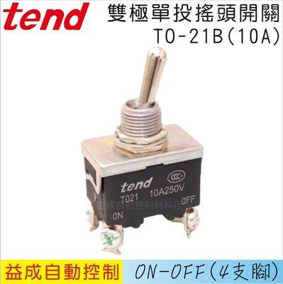 【益成自動控制材料行】TEND雙極單投搖頭開關(ON OFF)TO-21B