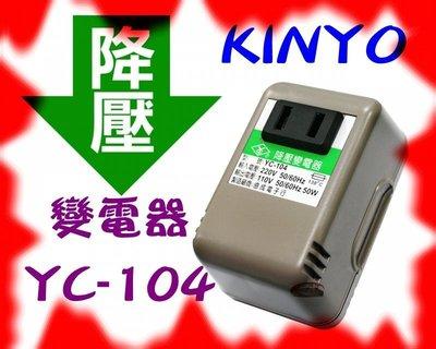 小青蛙數位 KINYO 耐嘉 YC-104 YC104 220V變110V 降壓器 變壓器 降壓變壓器 旅行用插座 充電 高雄市