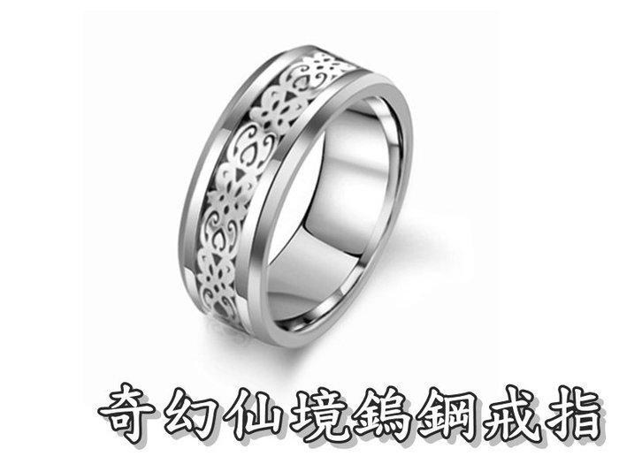 《316小舖》【C276】(高級純鎢鋼戒指-奇幻仙境鎢鋼戒指-銀色款 /碳纖維戒指/耐刮鎢鋼戒指)