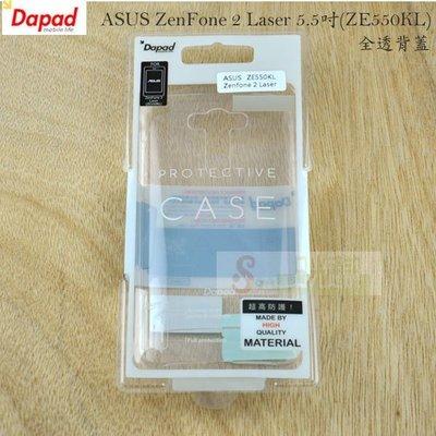 日光通訊@Dapad原廠 ASUS ZenFone 2 Laser 5.5吋(ZE550KL) 全透背蓋 清澈純淨保護殼