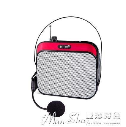 擴音器教師專用講解用上課寶隨身無線便攜式上課腰麥