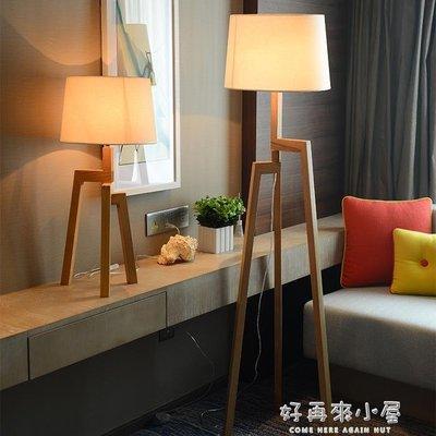 實木落地燈臥室客廳書房北歐燈具現代簡約立式三腳美式落地燈創意    igo
