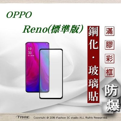 【現貨】歐珀 OPPO Reno 標準版 2.5D滿版滿膠 彩框鋼化玻璃保護貼 9H