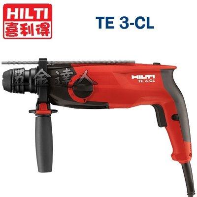 【五金達人】HILTI 喜利得 喜得釘 TE3-CL 三用免出力電鎚鑽 TE 3-CL