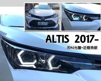 小傑車燈--全新 ALTIS 11.5代 2017 2018年 X版 客製化 M4光圈+近燈魚眼 大燈 (沿用原廠大燈
