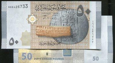 SYRIA (敘利亞紙幣), P112 , 50-POUND , 2009 ,品相全新UNC