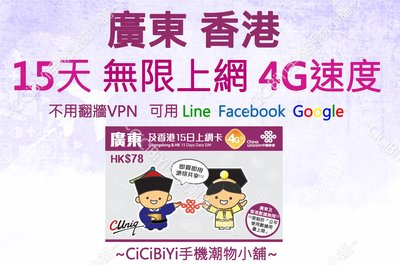 [CiCiBiYi 全球網卡小舖] 中國聯通4G速度 香港 廣東 15天 網路吃到飽 加贈澳門也可以用喔
