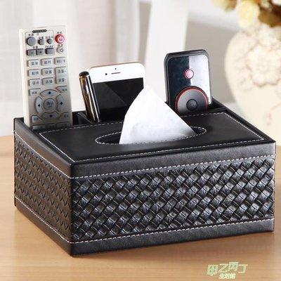 面紙盒 歐式家用皮多功能紙巾盒抽紙盒餐巾紙抽盒客廳遙控器收納盒創意  快速出貨