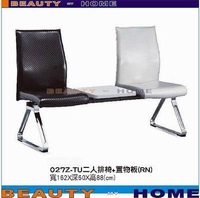 【Beauty My Home】19-CB-323-01二人座排椅【高雄】