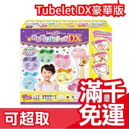 免運 日本熱銷 Tubelet繽紛手環 DX豪華版 幸運手環 DIY手作藝術 玩具 ❤JP Plus+