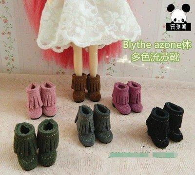 【安琪寶】碧麗絲Blythe小布Azone licca 流蘇靴 娃鞋 經典款式  單雙價